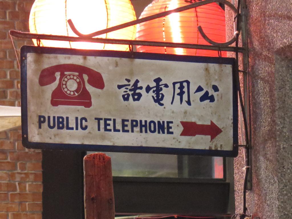 """Telefon skilt i restaurant """"Love Retro"""" i Taichung"""