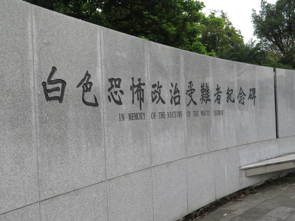 """Monumentet for ofrene for den """"hvide terror"""" i Taiwans hovedstad Taipei"""