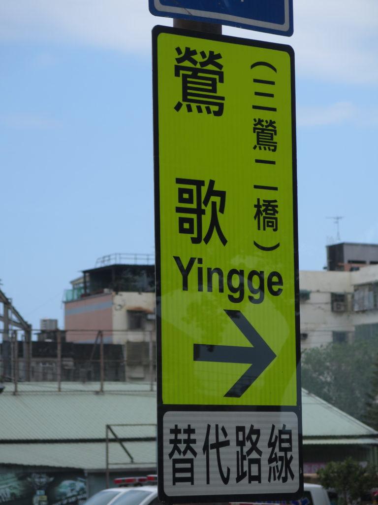 På vej til keramikbyen Yingge. Yingge og Longteng samt Gaomei Wetlands
