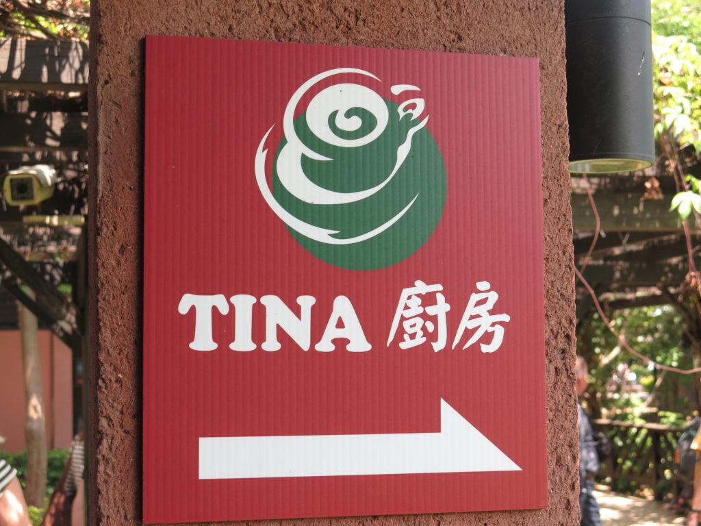 Tina Restaurant