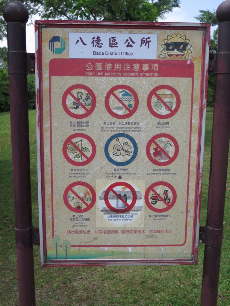 Massiv skiltning i parken. Yingge og Longteng samt Gaomei Wetlands