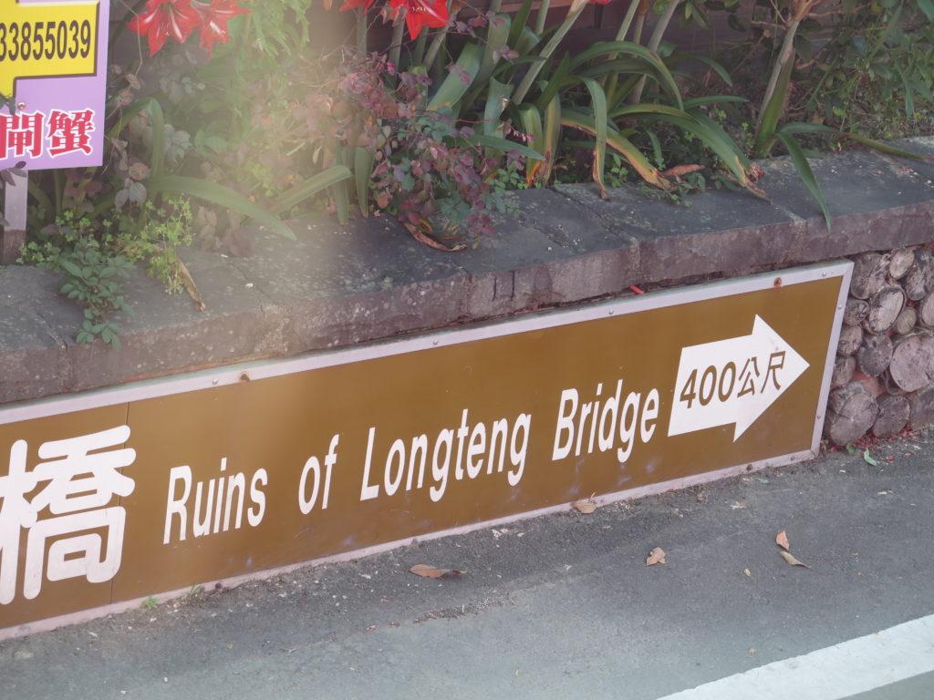 På vej til Longteng broen