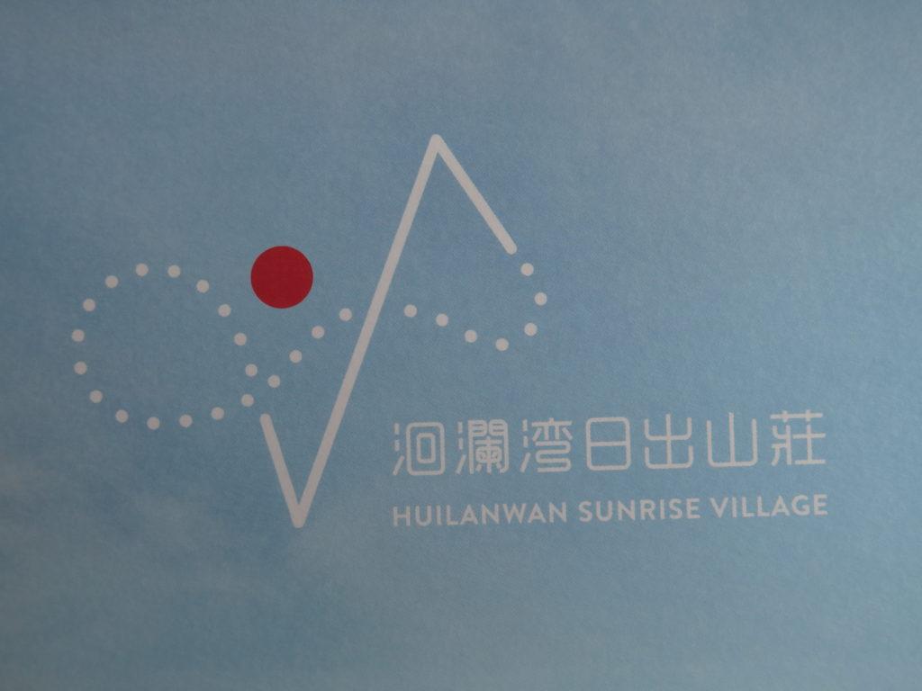 Huilanwan Sunrise Village