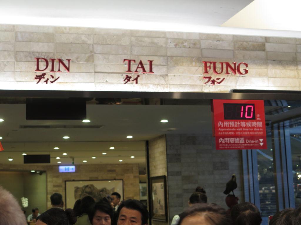Michelin restaurant Din Tai Fung i Taipei 101