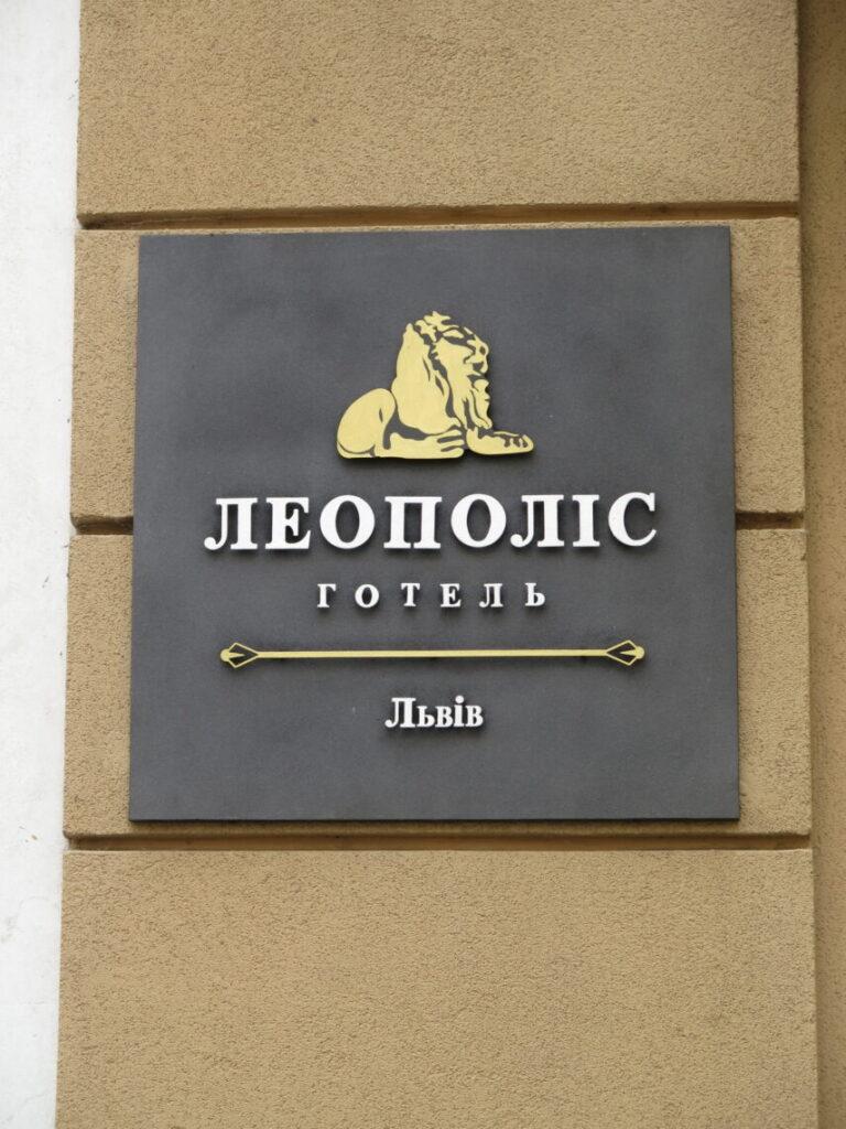 Løve-hotel